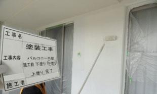 内外壁塗装工事