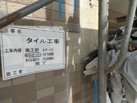 タイルを工具(タガネ・電動ピック等)で除去